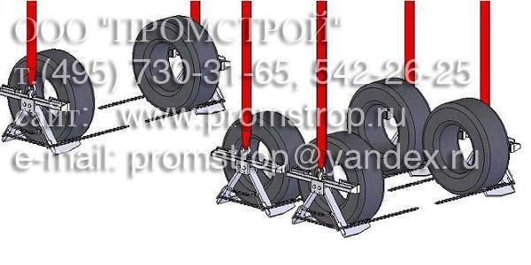 Схема строповки трехосных автомобилей с помощью 6-ти колесных захватов.